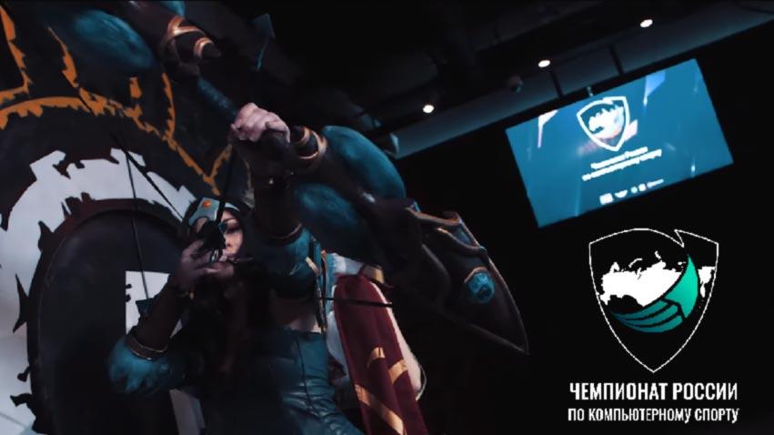 Чемпионат России по компьютерному спорту