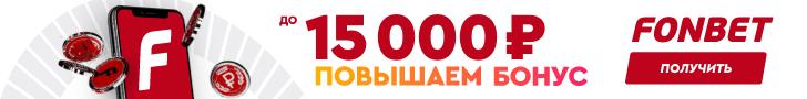 fonbet 15000